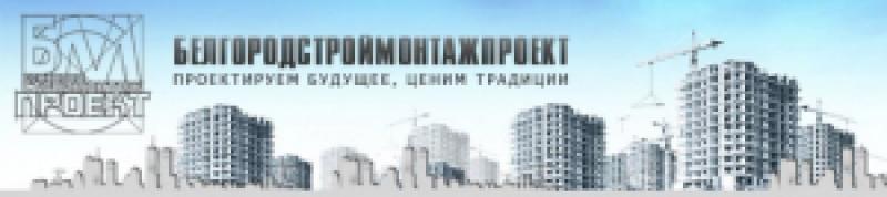 Белгородстроймонтажпроект ООО