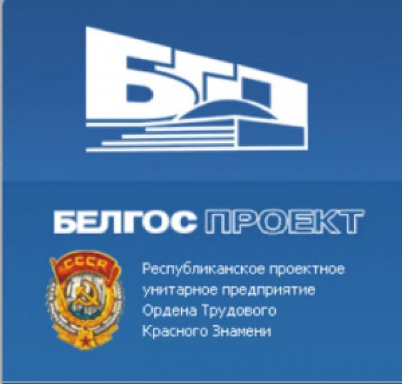 Белгоспроект РУП