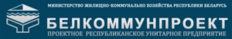 Белкоммунпроект ПРУП Проектное Республиканское Унитарное Предприятие