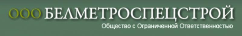 Белметроспецстрой ООО