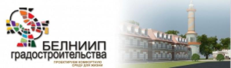БелНИИПГрадостроительства РУП