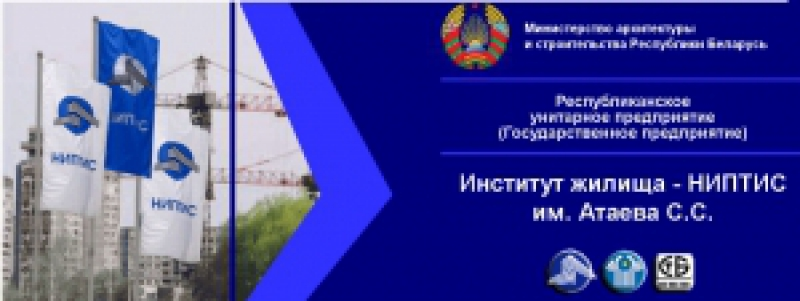 Белорусский Институт Жилища - НИПТИС им. Атаева С.С. РУП