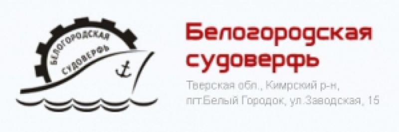 Белогородская Судоверфь ООО