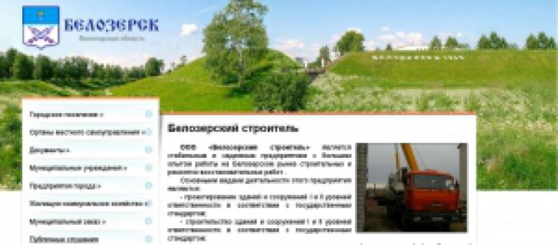 Белозерский Строитель ООО