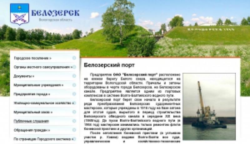 Белозерский Порт ОАО