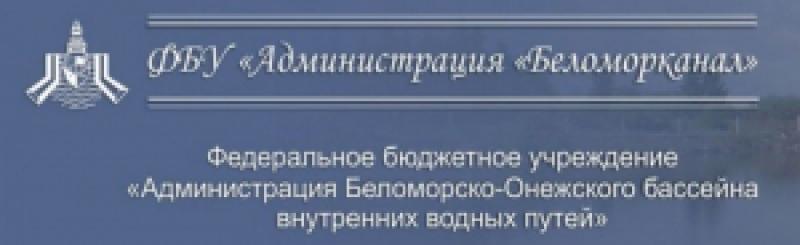 Администрация Беломорско-Онежского Бассейна Внутренних Водных Путей ФБУ Беломорканал