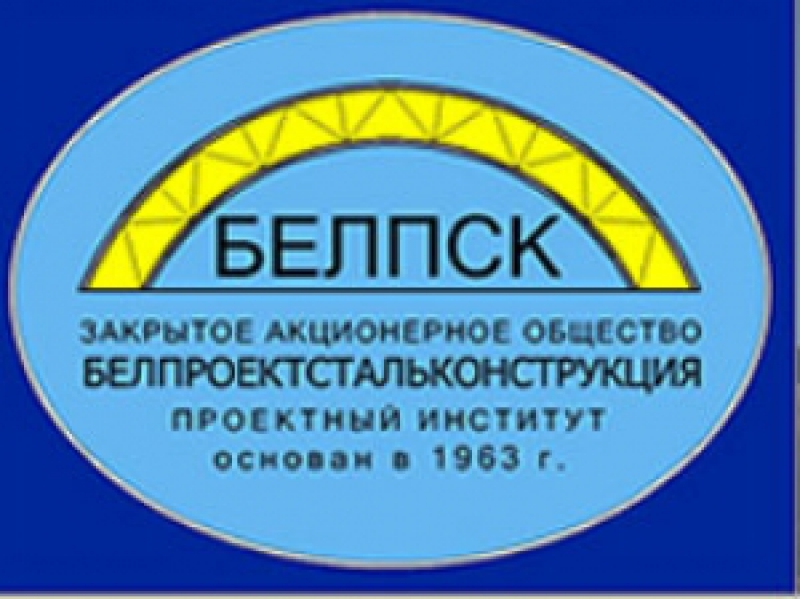 Белпроектстальконструкция ЗАО