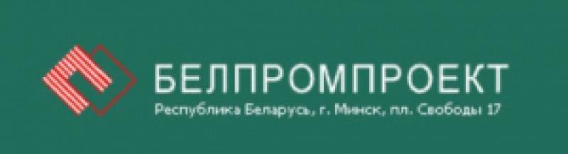 Белпромпроект РУП