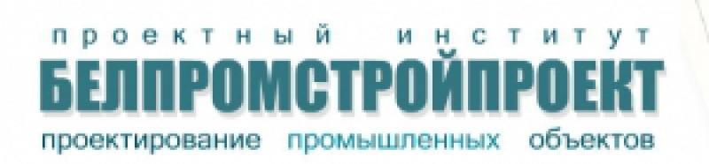 Белпромстройпроект РУП