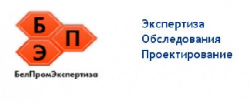 БелПромЭкспертиза ООО