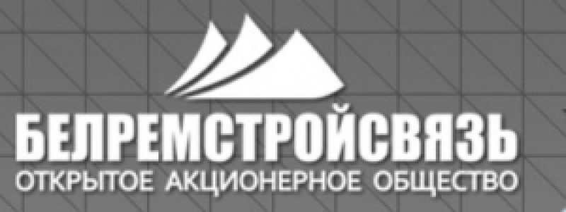 Белремстройсвязь ОАО