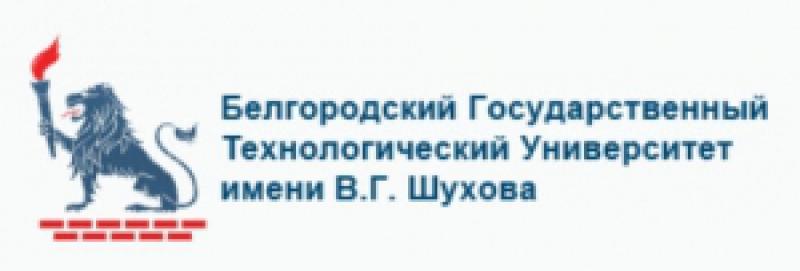 Белгородский Государственный Технологический Университет им. В.Г.Шухова ФГБОУ ВПО