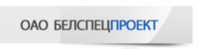 Белспецпроект ОАО