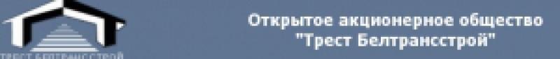 Белтрансстрой ОАО
