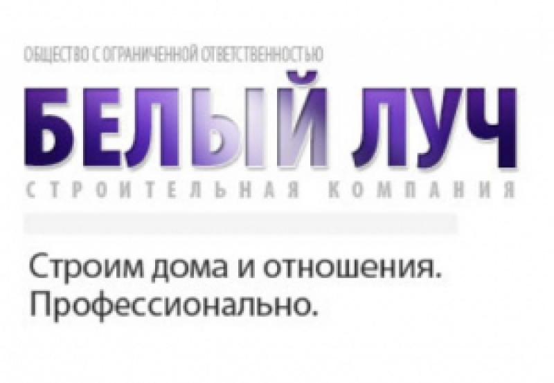Белый Луч ООО