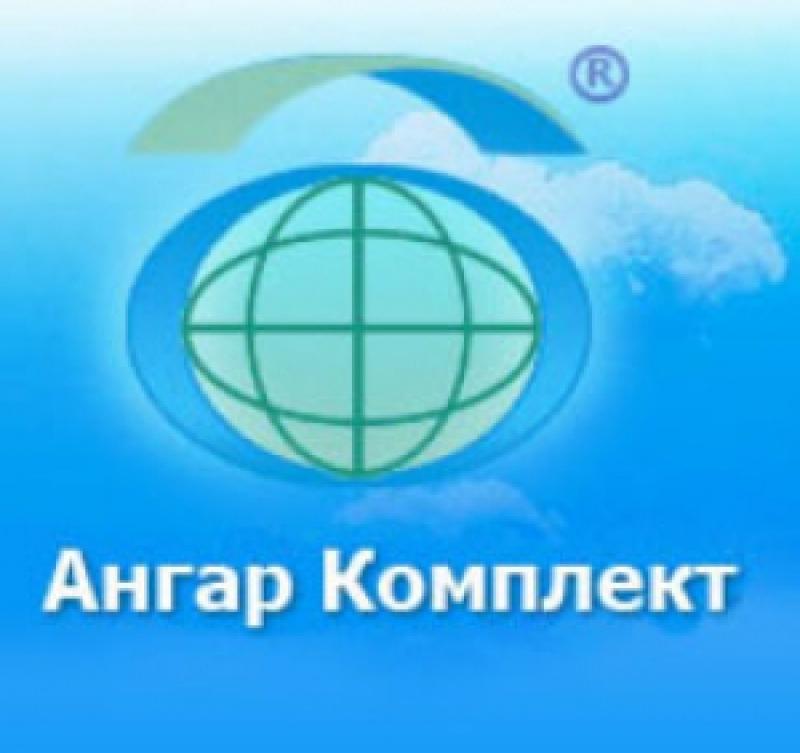Ангар Комплект ООО