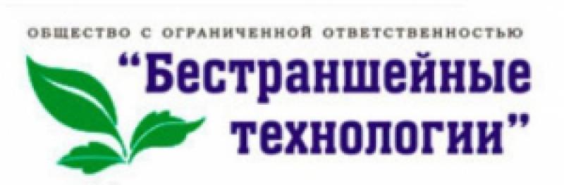 Бестраншейные Технологии ООО
