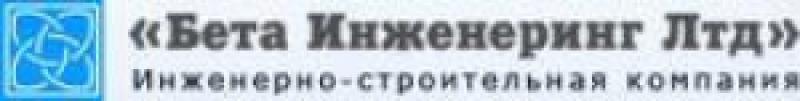 Бета Инженеринг ООО
