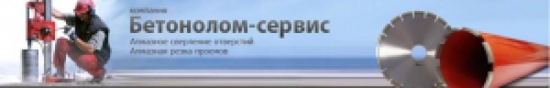 Бетонолом-Сервис ООО