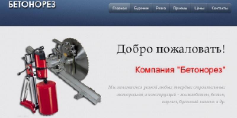 Бетонорез ООО