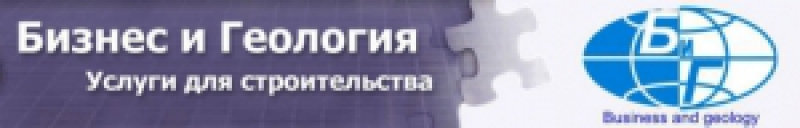 Бизнес и Геология ООО