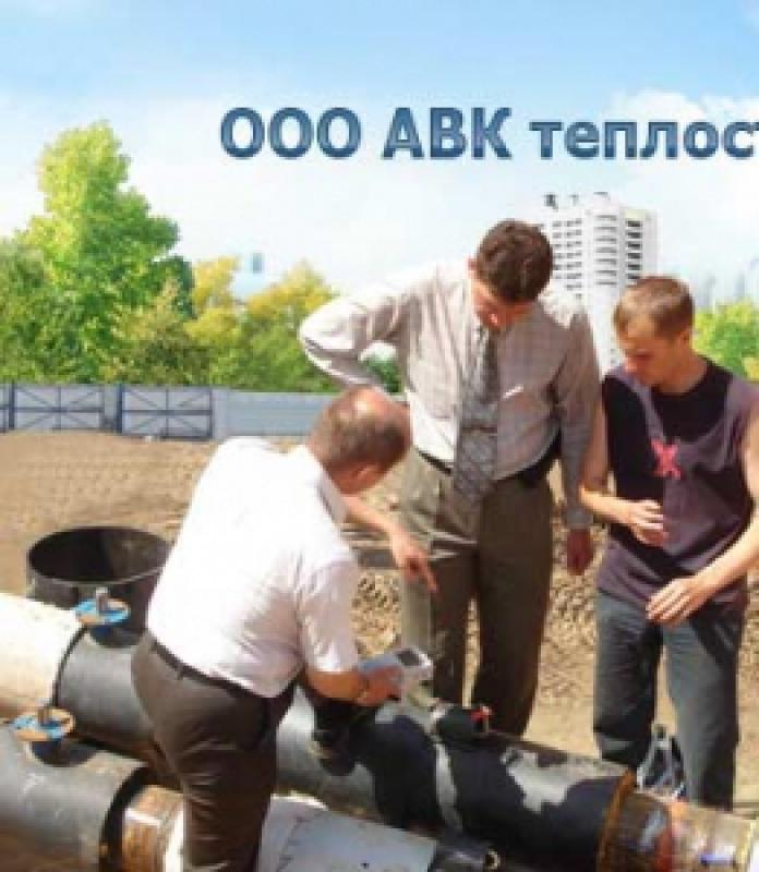 АВК Теплострой ООО