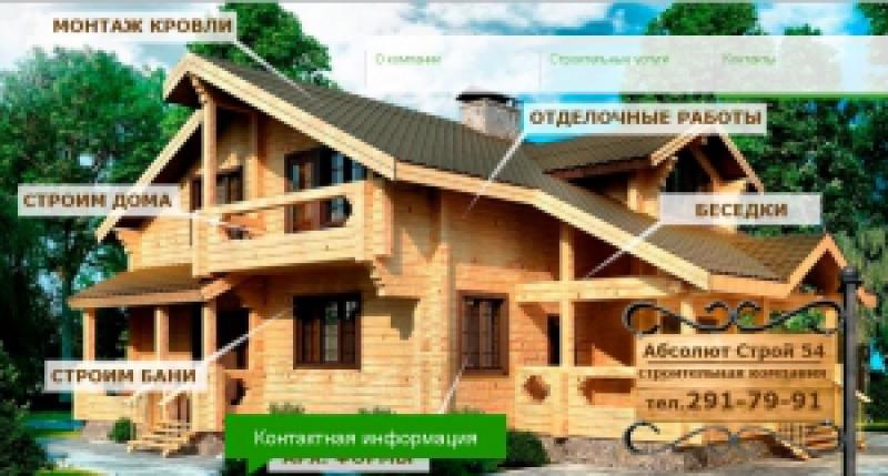 Абсолют-Строй 54 ООО