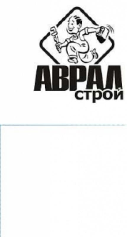 Аврал-строй ООО