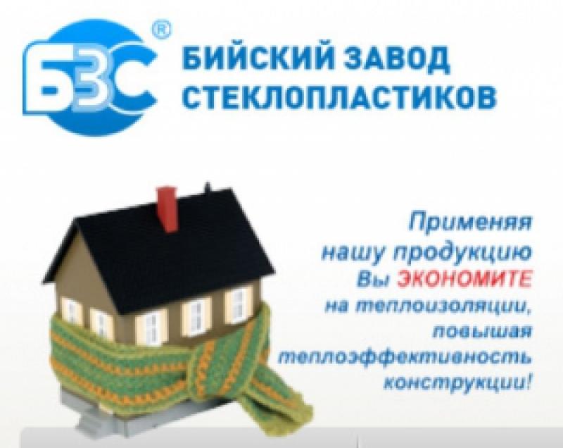 Бийский Завод Стеклопластиков ООО