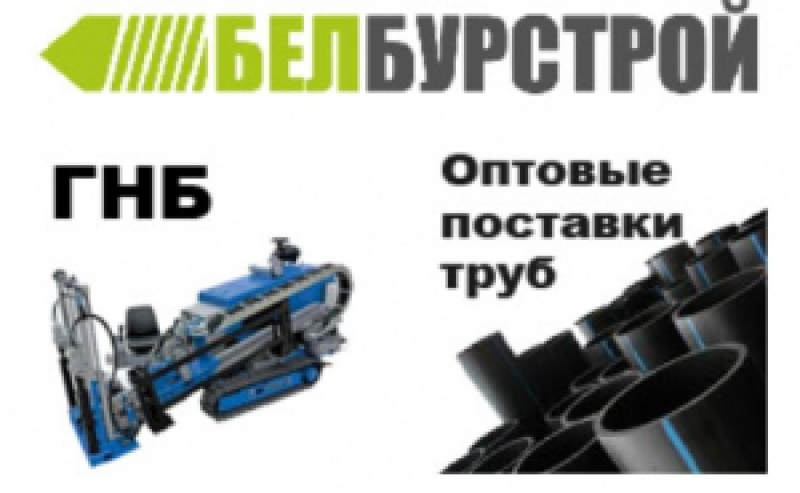 БелБурСтрой ООО