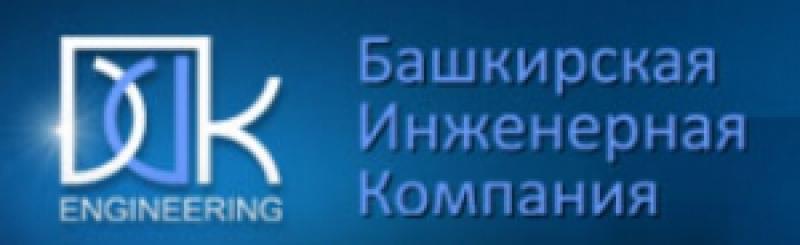 Башкирская Инженерная Компания ООО