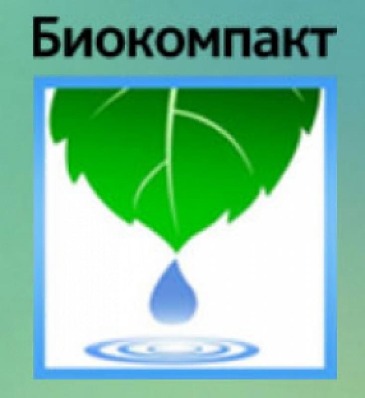 Биокомпакт ООО