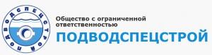 Подводспецстрой ООО