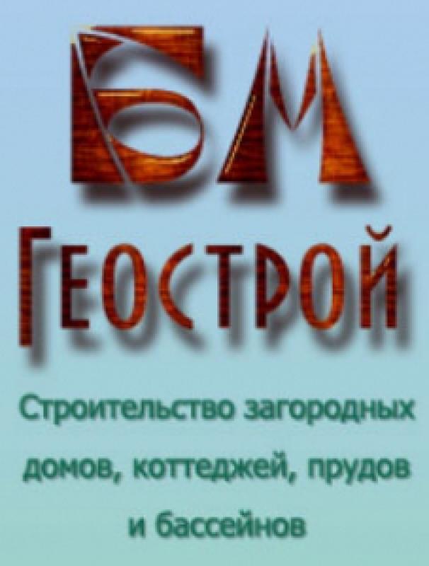 БМ Геострой ООО