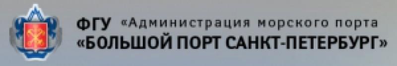 Администрация Морского Порта Большой Порт Санкт-Петербург  ФГУ