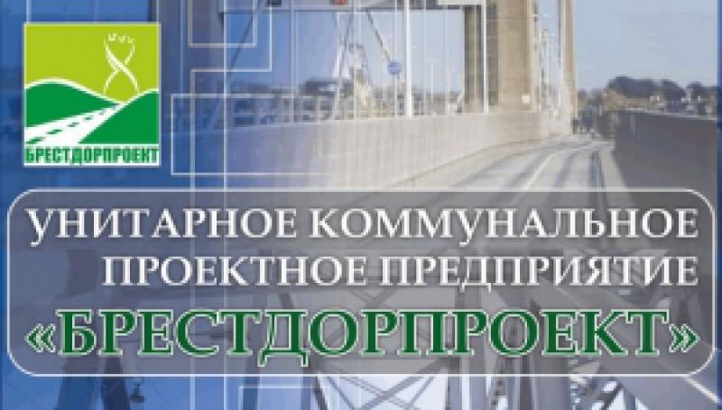 Брестдорпроект УКП