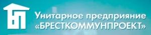 Бресткоммунпроект УП