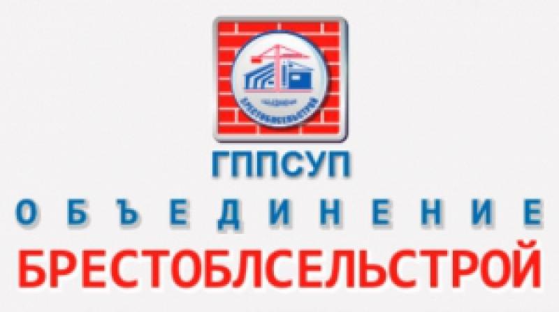 Брестоблсельстрой ГППСУП