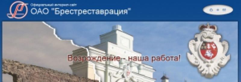 Брестреставрация ОАО