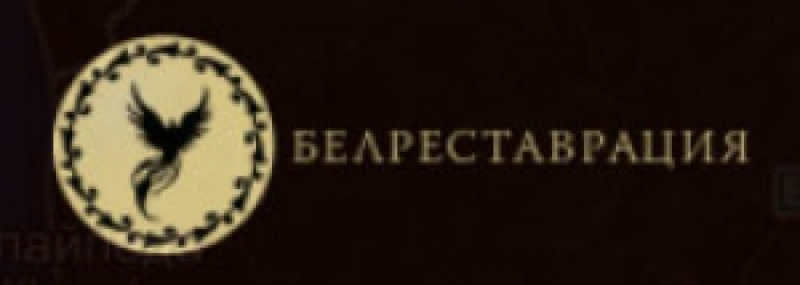 Белреставрация ОАО