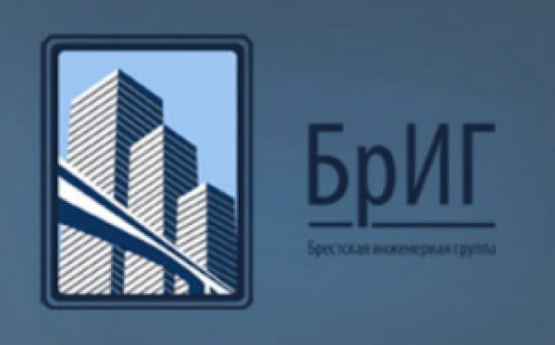 Брестская Инженерная Группа ОДО Общество с Дополнительной Ответственностью БрИГ