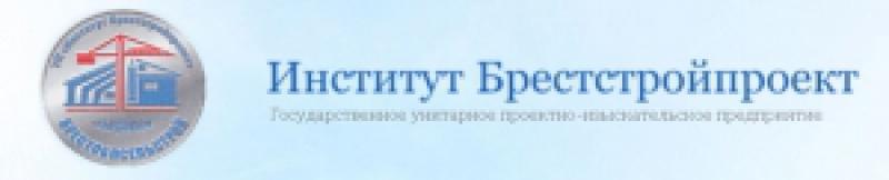 Брестстройпроект ГУПИП Государственное Унитарное Проектно-Изыскательское Предприятие