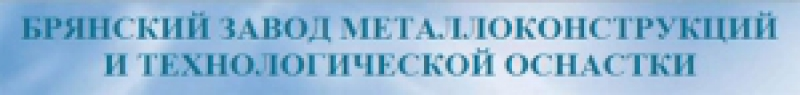 Брянский Завод Металлоконструкций и Технологической Оснастки ОАО