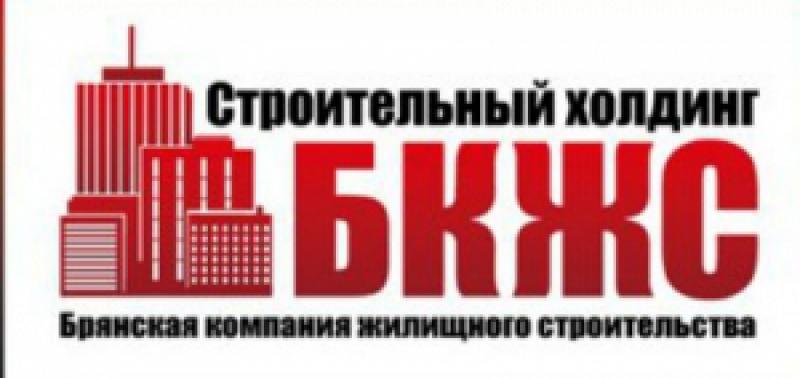 Бкжс строительная компания брянск официальный сайт вакансии строительная компания рск краснодар официальный сайт