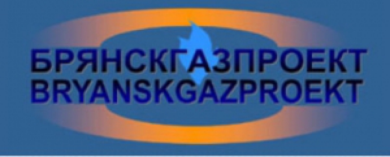 Брянскгазпроект ЗАО