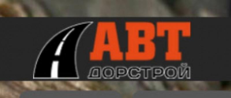 АВТ-Дорстрой ООО