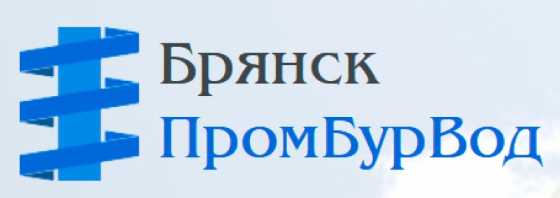 Брянскпромбурвод ОАО
