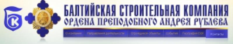 Балтийская Строительная Компания-Санкт-Петербург ЗАО