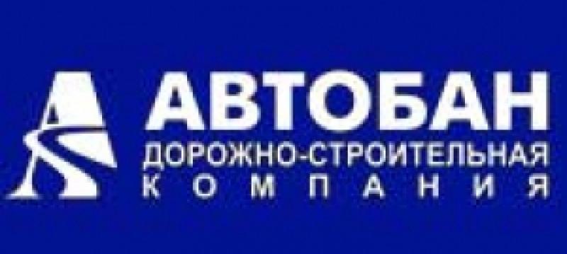 Автобан ОАО Дорожно-Строительная Компания