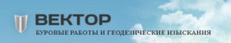 БУР-Вектор ООО